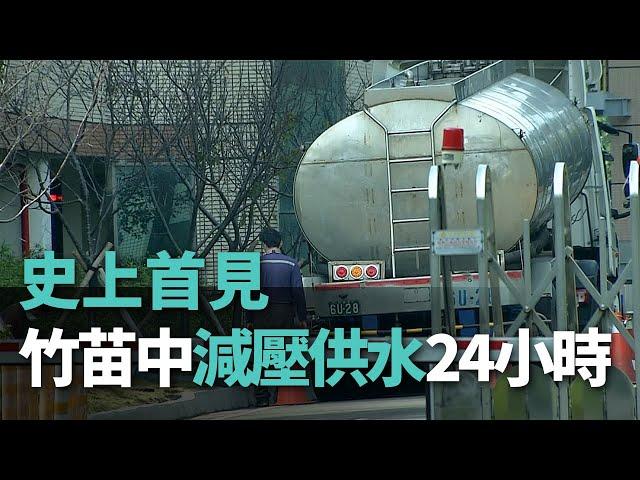 史上首見 竹苗中減壓供水24小時【央廣新聞】
