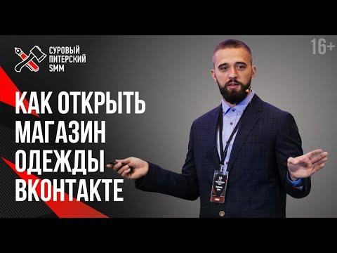 Как раскрутить интернет-магазин Вконтакте // Контент-маркетинг для продвижения сообщества 16+