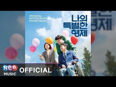 [INSEPARABLE BROS 나의특별한형제 OST] Hakyun Shin, Kwangsoo Lee, Esom (신하균, 이광수, 이솜) - Happy (Audio Ver.)