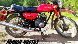 Мотоцикл Минск-часть1