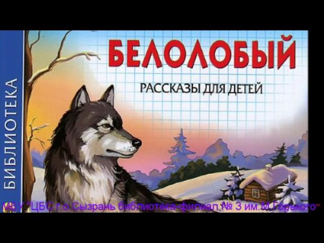 Изображение предпросмотра прочтения – «ГБОУООШ №11 г.Сызрань, 2 класс» представляет буктрейлер кпроизведению «Белолобый» А.П.Чехова