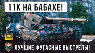 Сломал игру на БАБАХЕ! 11К дамага и нереальные выстрелы в World of Tanks!