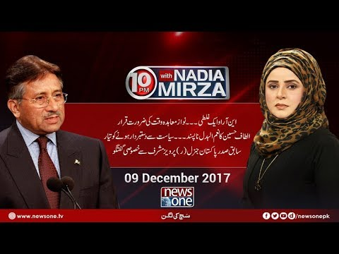 10pm With Madia Mirza - 9-December-2017 - News One
