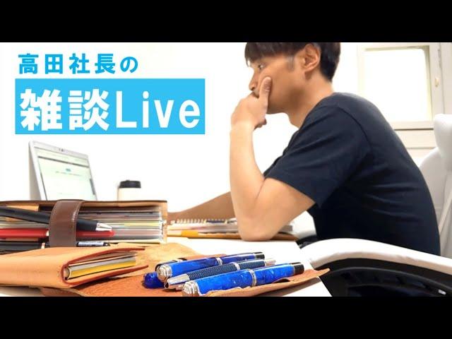 高田社長の「雑談LIVE」