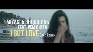 Miyagi & Эндшпиль - I Got Love (Deep Remix) mp3