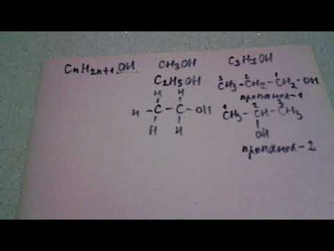 изомерия спиртов (предельных одноатомных)