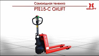 Самоходная тележка OXLIFT PTE15-C с литий-ионной АКБ 1500 кг