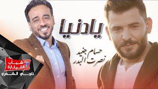 Hussam Juneed Ft. Nasrat Al Badr -Ya Dneh[Official Music Video]2019|حسام جنيد و نصرت البدر - يادنيا