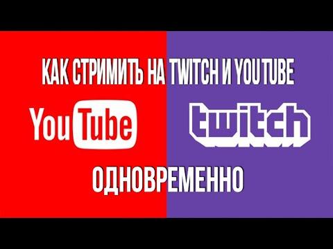 Как стримить на Twitch и YouTube одновременно?
