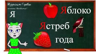 Урок 25. Учим букву Я, читаем слоги, слова и предложения вместе с кисой Алисой. (0+)