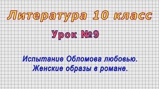 Литература 10 класс (Урок№9 - Испытание Обломова любовью. Женские образы в романе.)