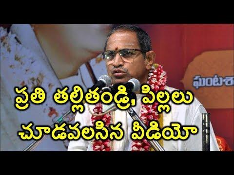 Manaveeya Sambhandalu|sri chaganti koteswara rao speech| in telugu