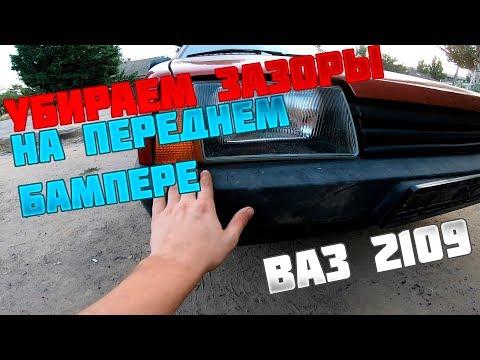 Как убрать зазоры переднего бампера на ВАЗ 2109