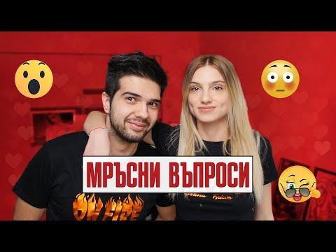 МРЪСНИ ВЪПРОСИ С ПАВЕЛ!