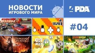 Новости игрового мира Android - выпуск 4 [Android игры]