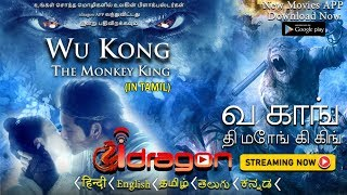Wu Kong The Monkey King Trailer in Tamil (Streaming Now) Download Now app on Play Store
