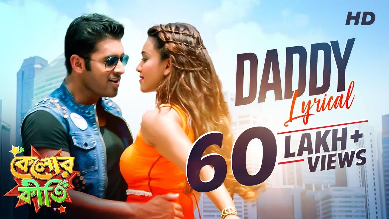Daddy Kelor Kirti Lyrical Ankush Koushani Dev Sen Raja Prasenjit Biswajeeta Svf Music Youtube