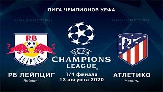 РБ Лейпциг Атлетико Мадрид 13 08 20 прогноз и ставки на матч 1 4 финала Лиги Чемпионов