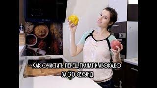 Как быстро очистить авокадо, болгарский перец и гранат | 30 секунд