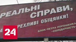Выборы на Украине: избиратели не знают кандидатов, а те - своих программ - Россия 24