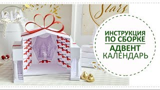 Адвент календарь в Большом театре / Инструкция для сборки