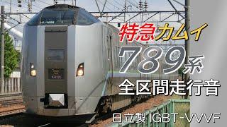 日立IGBT 789系特急カムイ12号 全区間走行音 旭川→札幌