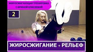 постер к видео Супер жиросжигающая тренировка № 2. ПОХУДЕНИЕ + РЕЛЬЕФ в домашних условиях!