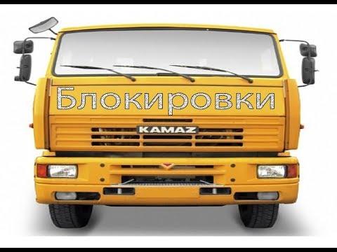 КАМАЗ | Блокировки
