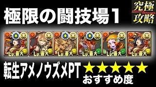 【パズドラ】極限の闘技場1 転生アメノウズメPT