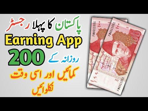 Pakistan's Register Online Earning App | Earn Money Online Daily | Best Online Earning App in 2019