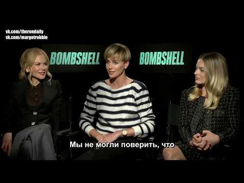 Шарлиз Терон: «Bombshell идеальное название»