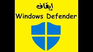 إيقاف Windows Defender في ويندوز 10 🔴