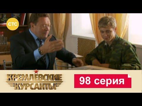 Кремлевские Курсанты 98