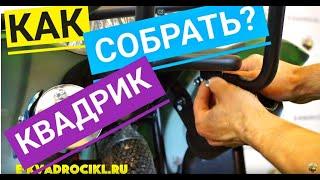 Как собрать квадроцикл АТV S07B своими руками?