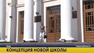 видео министерство образования Украины