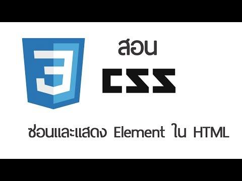 ซ่อนและแสดง Element ใน HTML ด้วย display และ visibility- สอน CSS