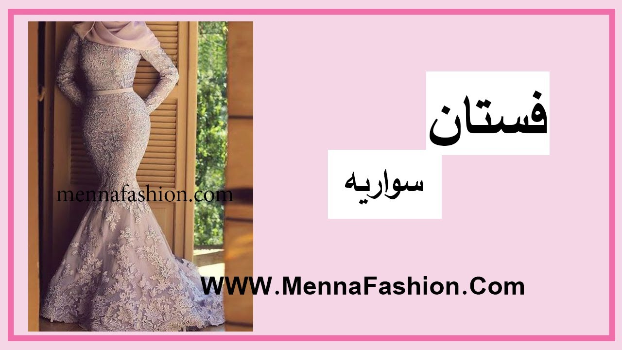 05eed603a رسم باترون فستان تركي سواريه |How to make a long dress - YouTube