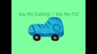 【オルゴール】Kis-My-Calling! / Kis-My-Ft2
