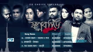 shopno bari audio jukebox tahsan kona imran nancy movie song bangla hits song