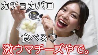 [チーズ]カチョカバロチッころを焼いて食べる!!
