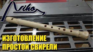 Изготовление простой деревянной свирели (How to make a simple wooden flute)