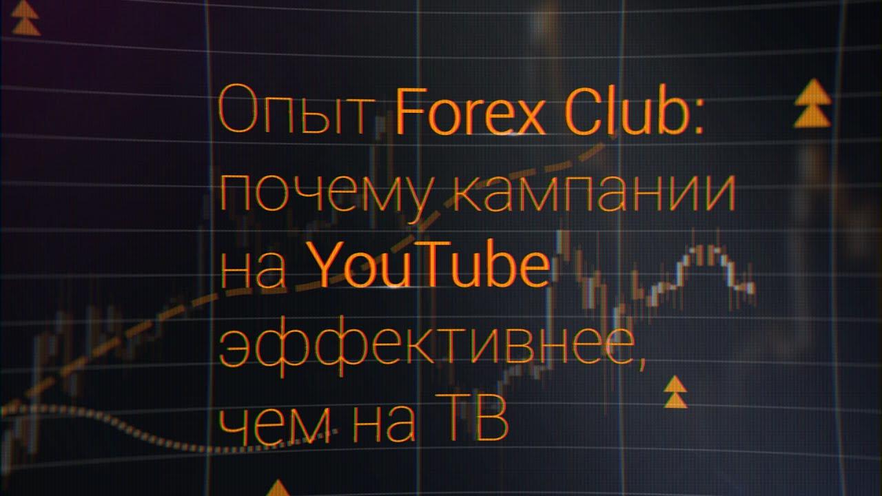 Форекс клуб реклама на тв мой торговый робот форекс