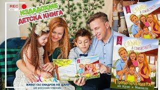 Издадохме книга!!! 😀📖❤️Живот със Синдром на Даун