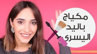 Full Face Using Only The Opposite Hand Challenge With Thea   تحدّي المكياج باليد اليسرى مع تيا