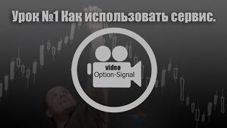 Урок №1 Как использовать сервис Option-signal.ru