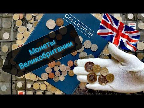 Монеты Великобритании. Обзор коллекции фунтов прямиком из Англии!