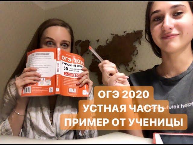 ОГЭ 2020 // УСТНАЯ ЧАСТЬ // РАЗБОР РЕАЛЬНОГО ВАРИАНТА