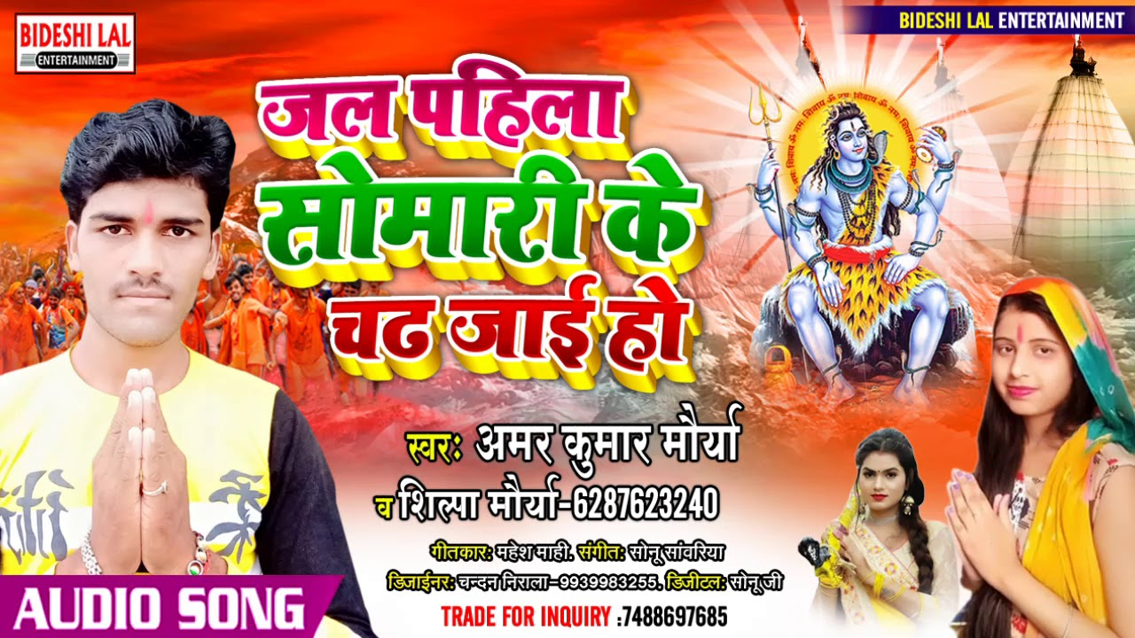 अमर मौर्य और शिल्पा मौर्या का सुपरहिट सॉन्ग || Jal Pahila Somari Ke Chadh Jai Ho || New Bolbam Song