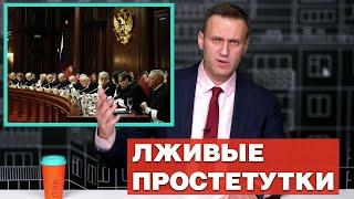 Алексей Навальный про конституционный суд СБОРИЩЕ ЛЖИВЫХ ПРЕСТАРЕЛЫХ ПРОСТИТУТОК