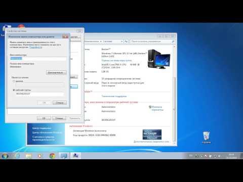 Как переименовать компьютер в windows